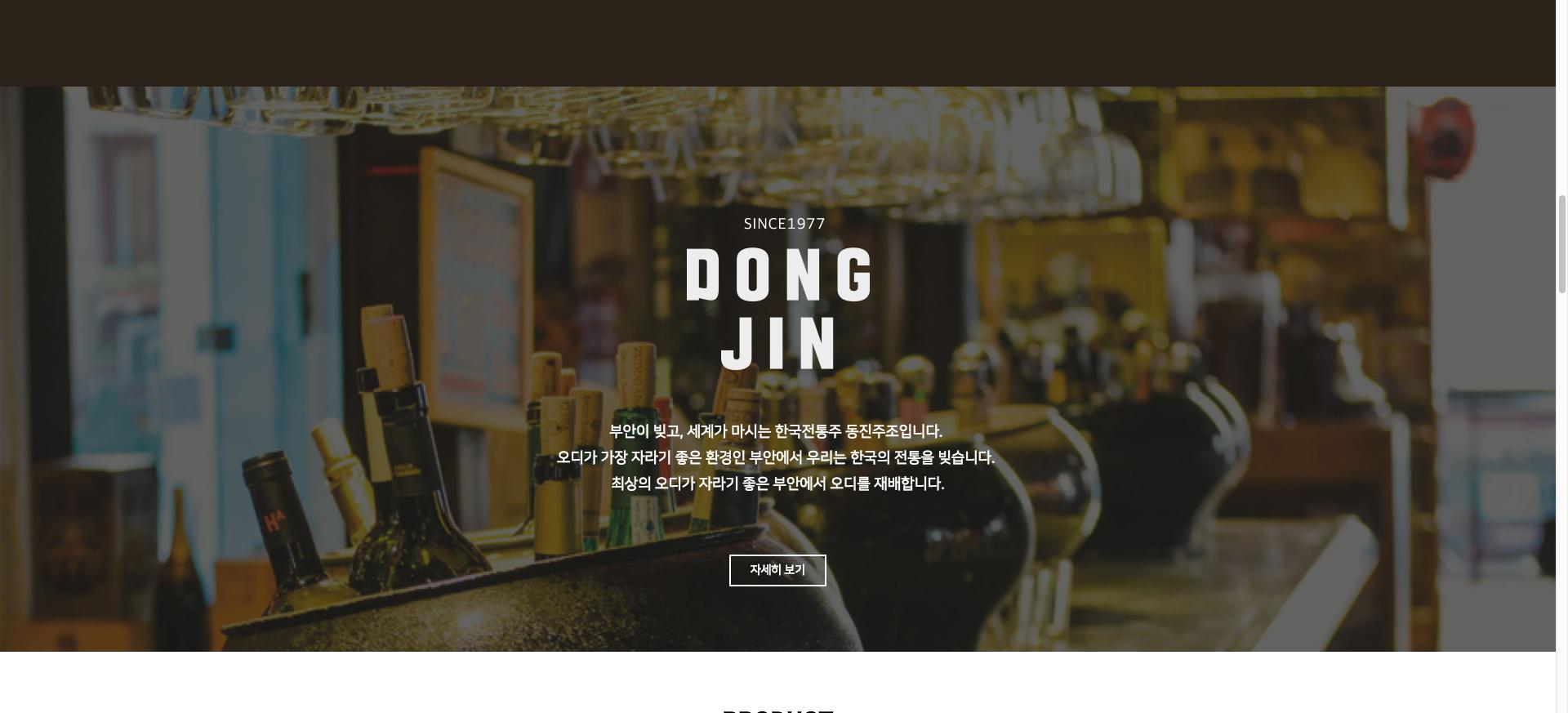 dongjin (2)